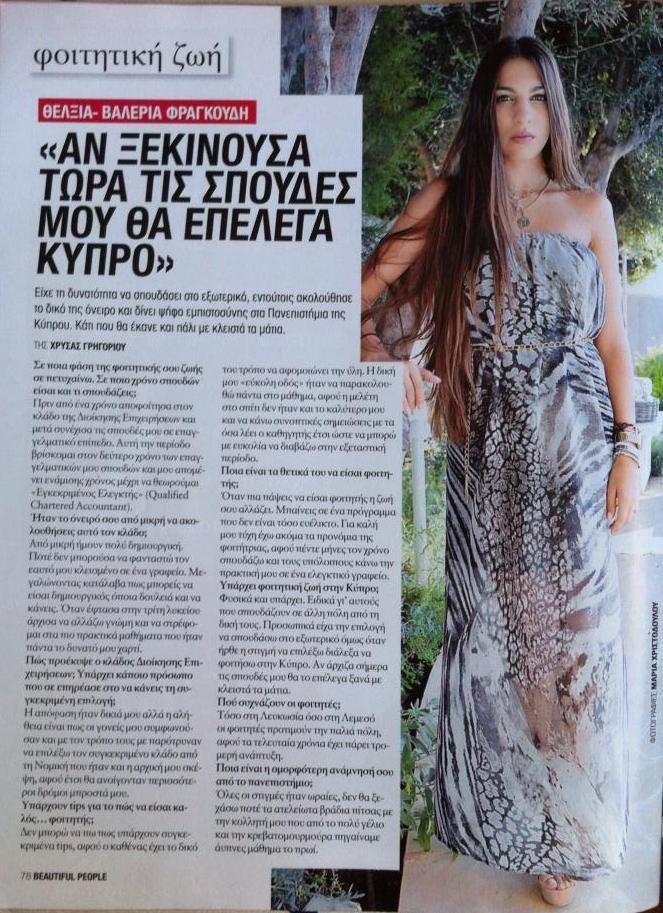 Thelxia-Valeria in Must magazine 04/08/13 Issue