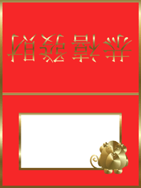 Chinese New Year Name Place Card 4