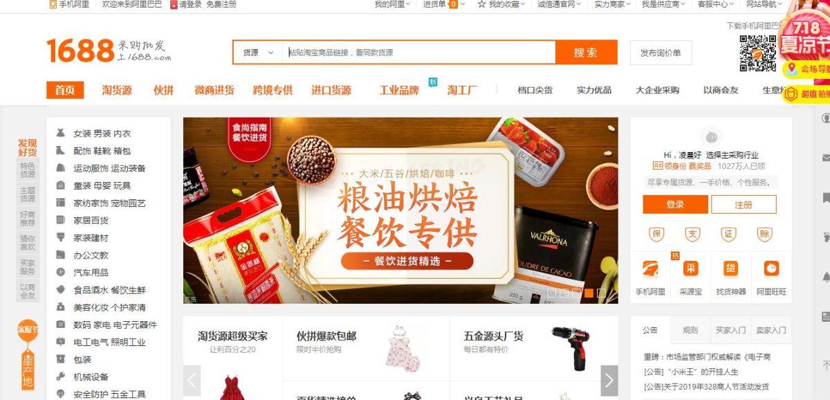 Best cheap online shopping sites - 1688