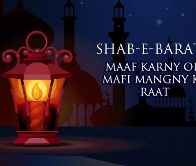 Shab E Barat Dua For Everyone In Image