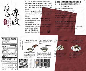 #2328: Qin Zong Shaanxi Cold Noodle Hot & Sour Flavor - China - The Ramen Rater - cold noodles