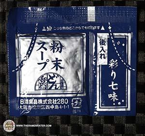 #2415: Nissin Kitsune Udon Donbei (West) - Japan - The Ramen Rater - instant noodle