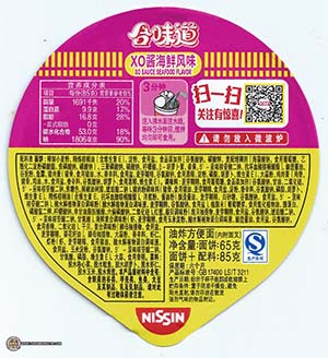 #2465: Nissin Cup Noodles XO Sauce Seafood Flavor - China - The Ramen Rater - instant noodles