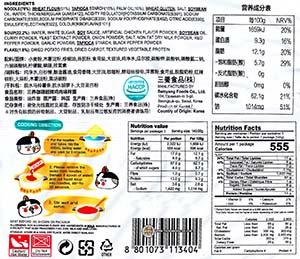 #2440: Samyang Foods Buldak Bokkeummyun Curry Flavor - South Korea - The Ramen Rater - fire noodle challenge