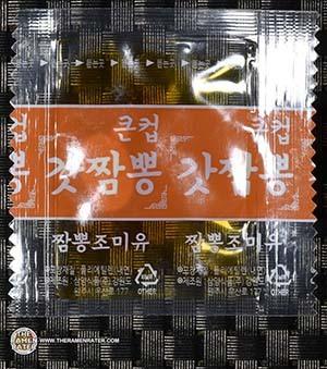 #2526: Samyang Foods Jjamppong Big Bowl - South Korea - The Ramen Rater - ramyun