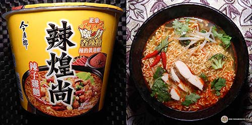 #10 – JML Spicy King Bowl Noodle Spicy Chicken Noodle – China The Ramen Rater instant noodle bowls 2017 top ten