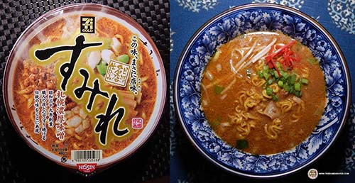 #9 – Seven & I (Nissin) Gold Sumire Ramen – Japan The Ramen Rater instant noodle bowls 2017 top ten