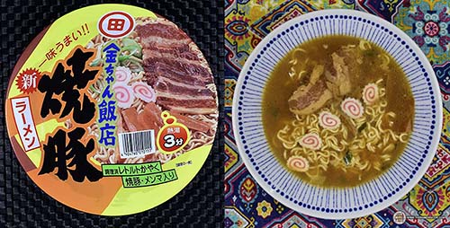 #8 – Tokushima Seifun Yakibuta Ramen – Japan The Ramen Rater instant noodle bowls 2017 top ten