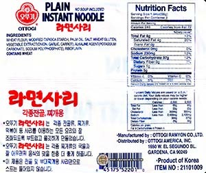 #2548: Ottogi Plain Instant Noodle No Soup Included - South Korea - The Ramen Rater - ramyonsari sari ramen