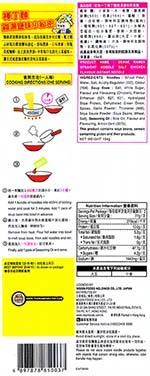 #2578: Nissin Demae Ramen Straight Noodle Salt Chicken Flavour Instant Noodle - Hong Kong - The Ramen Rater