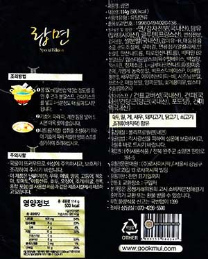 #2616: Gookmul Special Edition Lobster Flavor Potato Instant Noodles - Soiuth Korea - The Ramen Rater