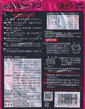 #2631: 18禁カレーラーメン (Age 18 Restricted La-Men Curry Taste) - Japan - The Ramen Rater