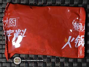 #2721: Yumei Instant Spicy Hot Pot - China