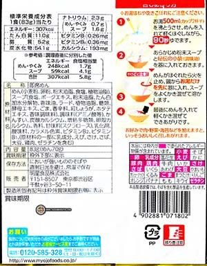 #2744: Myojo Charumera Non-Fried Tonkotsu Ramen