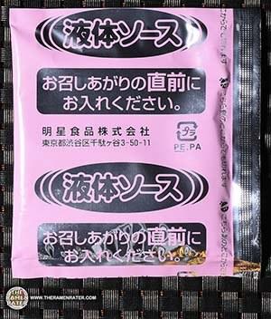 #2756: Myojo Shoyu Sesame Chili Oil Yakisoba