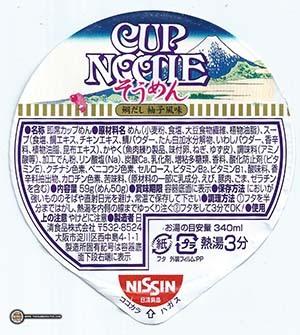 #2774: Nissin Cup Noodles Yuzu Flavor