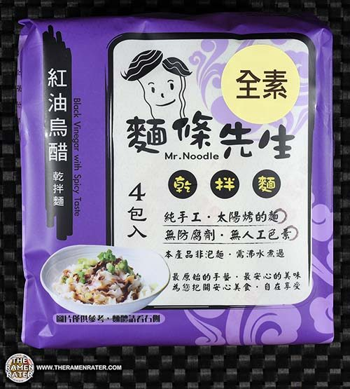 Meet The Manufacturer: #2782: Mr. Noodle Black Vinegar With Spicy Taste