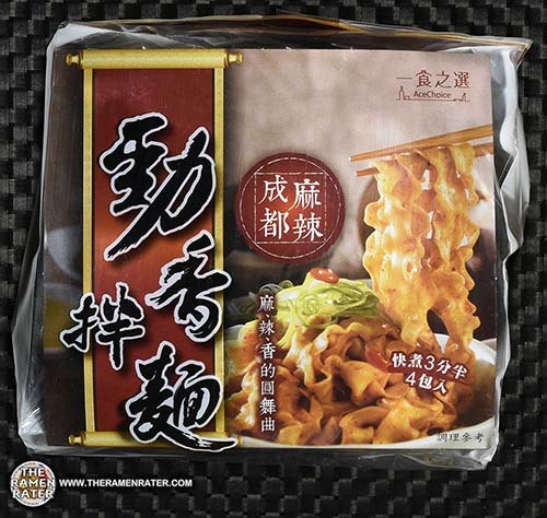 Meet The Manufacturer: #2860: Wu-Mu Jing Xiang Ban Mian Ramen With BBQ Sauce
