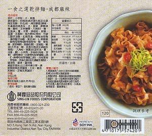 Meet The Manufacturer: #2860: Wu-Mu Jing Xiang Ban Mian Ramen With BBQ Sauce