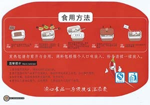 #2872: Chongqing Suanlabao Food Co., Ltd. Hot Pot Mala Seasoning & Sesame Oil Package