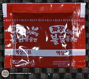 #2873: Samyang Foods Jjajang Buldak Bokkeummyun 짜장불닭볶음면