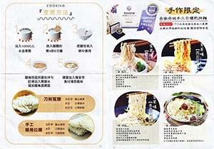 Meet The Manufacturer: #2885: Three Meters Noodles Sesame Oil Taste