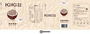 #2917: Kiki Noodles Mixed With Aged Vinegar