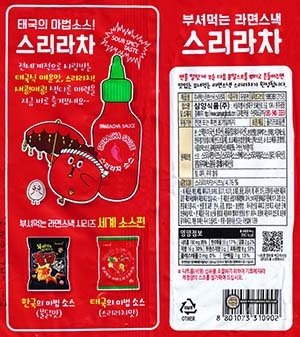 #3012: Samyang Foods Sriracha Ramen Snack - South Korea