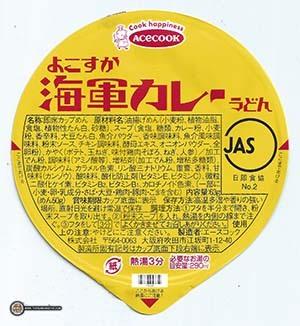 #3009: Acecook Yokosuka Navy Curry Udon - Japan