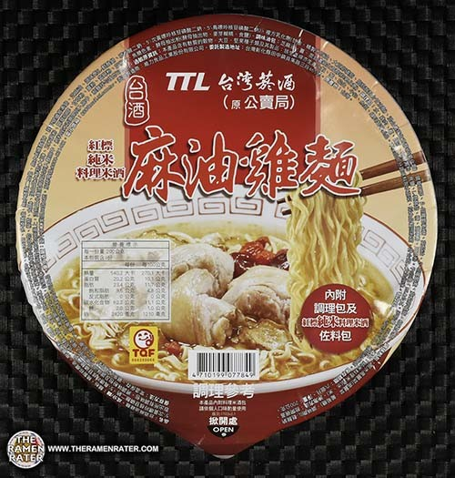 Meet The Manufacturer: #3033: TTL Sesame Oil Chicken Flavor With Rice Wine Instant Noodle - Taiwan