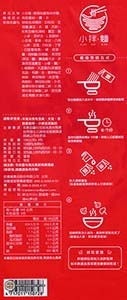 #3054: Xiao Ban Mian Spicy Meat Paste Flavor Noodle - Taiwan