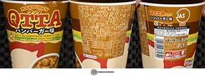 #3110 Maruchan QTTA Hamburger Ramen - Japan