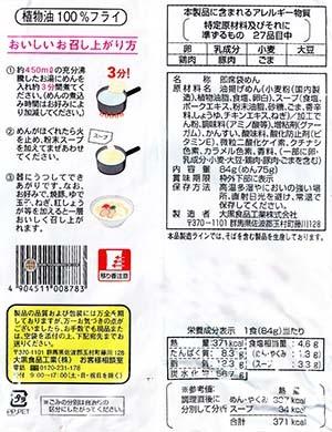 #3095: Daikoku Tonkotsu Ramen - Japan