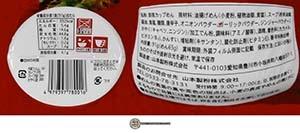 #3127: Yamamoto Tanukioyazi Spicy Tonkotsu Ramen - Japan