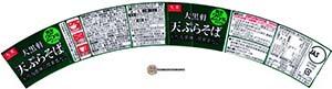 #3119: Daikoku Tempura Soba - Japan