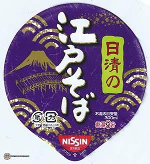 #3148: Nissin Edo Soba - Japan
