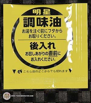 #3169: Myojo Mapo Men - Japan