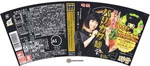 #3208: Myojo Bari-Kata Tonkotsu Ramen - Japan