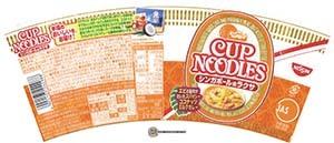 #3225L Nissin Cup Noodles Singapore Laksa - Japan