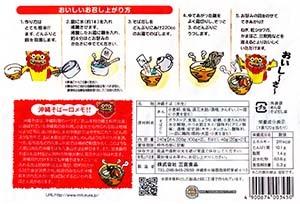 #3247: Mitakura Okinawa Soba - Japan