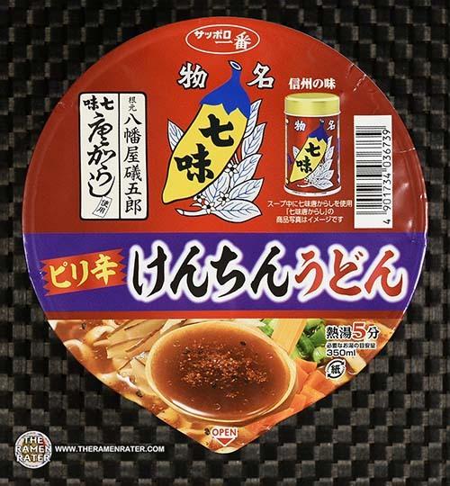 #3249: Sapporo Ichiban Pirikara Kenchin Udon - Japan
