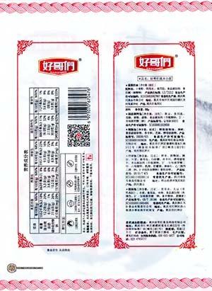 #3275: Haogemen Chongqing Noodles Hot & Spicy - China