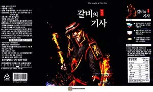 #3279: Palkin The Knight Of Fire Ribs - South Korea