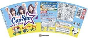 #3315: Sapporo Ichiban Cup Star Potato Butter Shio Ramen 44th Anniversary Limited Edition - Japan