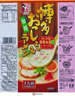 #3316: Itsuki Kurume Hotomeki Ramen - Japan