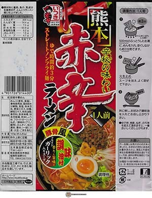 #3382: Itsuki Akakara Ramen - Japan
