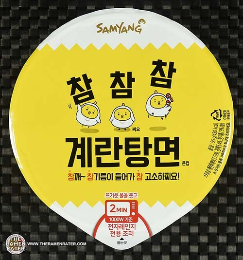 #3396: Samyang Foods Cham Ramen Big Bowl - South Korea