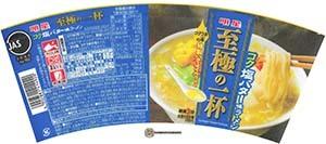 #3441: Myojo Extremely Ramen Noodles Rich Potato Butter Shio - Japan