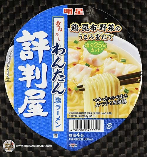 #3590: Myojo Shio Wantan wonton Ramen - Japan