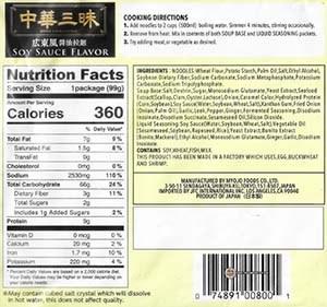#3626: Myojo Chukazanmai Soy Sauce Flavor Ramen - United States